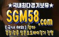 스크린경마 SGM58 ,C0m ꎉ 스크린경마