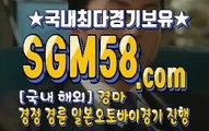 스크린경마 SGM58 . Com ꇪ 스크린경마