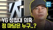 [엠빅뉴스] '일파만파' YG 동남아 재력가 성접대 의혹.. 과연 진실은?