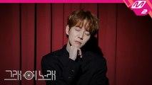 [그래 이 노래] 박경 (PARK KYUNG) - 귀차니스트(Gwichanist)