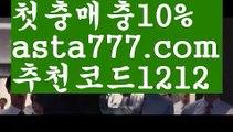【파워볼작업】[[✔첫충,매충10%✔]]♥사다리【asta777.com 추천인1212】사다리♥【파워볼작업】[[✔첫충,매충10%✔]]