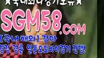 """금요경마사이트 """"̮ ∬SGM58 쩜 컴 ∬ """"̮"""