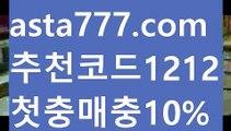 【승인전화없는 토토사이트】【❎첫충,매충10%❎】♀️프로토분석【asta777.com 추천인1212】프로토분석♀️【승인전화없는 토토사이트】【❎첫충,매충10%❎】