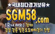 실경마사이트 SGM 58 . 시오엠 ꃧ 온라인경마