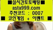 ✅npb경기일정✅  ポ   온라인토토-(^※【 asta999.com  ☆ 코드>>0007 ☆ 】※^)- 실시간토토 온라인토토ぼ인터넷토토ぷ토토사이트づ라이브스코어   ポ  ✅npb경기일정✅