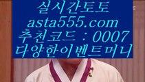 머니부커스배팅  た   온라인토토 ( ♥ asta999.com  ☆ 코드>>0007 ☆ ♥ ) 온라인토토   라이브토토   실제토토   た  머니부커스배팅