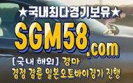 스크린경마 SGM58 ,C0m ꎳ 스크린경마