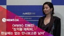 "'WWW' 전혜진 ""장기용 캐릭터, 현실에는 없는 만나보고픈 남자"""