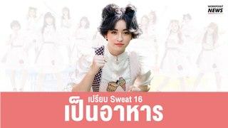 วงไอดอล  | Idol Group