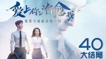 【超清】《爱上你治愈我》第40集 窦骁/苗苗/彭冠英/王思思/金士杰