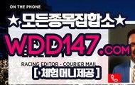 홍콩경마 WDD147.Com £잡토토