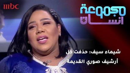 شيماء سيف: حرقت كل أرشيف صوري القديمة