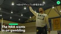 NBA、ギャンブルに参戦へ