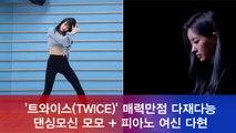 다재다능 트와이스(TWICE), 댄싱모신 모모 + 피아노 여신 다현