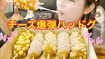 Hot Dog Filled With Cheese! 【韓国】チーズ爆弾ハッドグ食べる♡(ミョンランハットグ)とぎもち