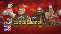 Modi Shah Dandayatre: Strength Behind Modi Victory | Amit Shah Plan For 2024