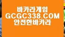【바카라실시간】【카지노정킷방】 【 GCGC338.COM 】키노✅카지노✅ 1위카지노✅여행【카지노정킷방】【바카라실시간】