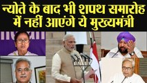 PM Modi Oath Ceremony: Mamata Banerjee से Amarinder Singh तक ये CM नहीं होंगे शामिल | वनइंडिया हिंदी