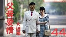 《父母爱情》第44集 郭涛/郭广平/王菁华/梅婷/张延