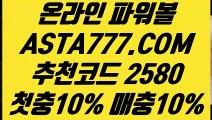 【파워볼노하우】【모바일파워볼】네임드파워볼✅【  ASTA777.COM  추천코드 2580   】✅파워볼총판【모바일파워볼】【파워볼노하우】