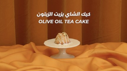 Ramadan Recipes | Olive Tea Cake