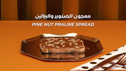 Ramadan Recipes | Pine Nut Praline Spread