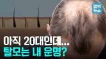 [엠빅뉴스] 20대도 예외는 아니다? 탈모의 모든 것