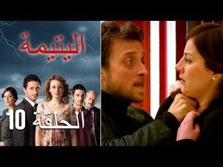 الحلقة 10 اليتيمة - Al Yatima