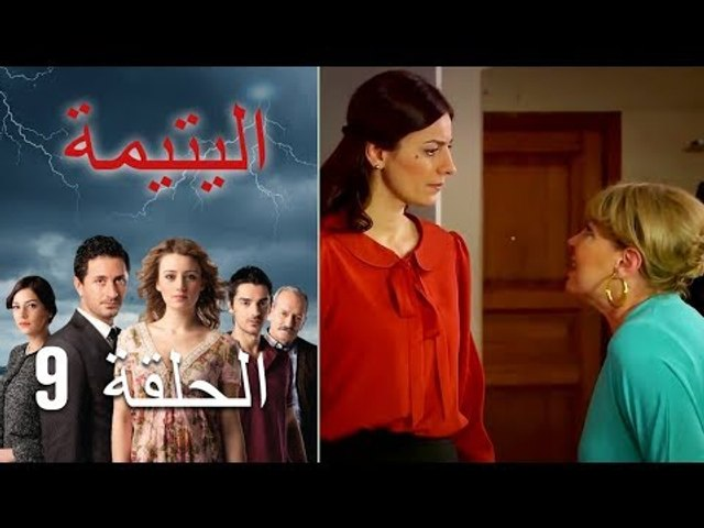 الحلقة 9 اليتيمة - Al Yatima