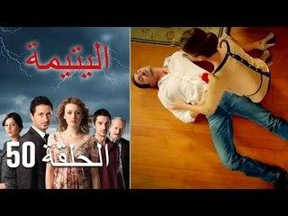 الحلقة 50 اليتيمة - Al Yatima