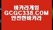 【카지노마발이】【카지노무료여행】 【 GCGC338.COM 】마닐라카지노✅ 룰렛노✅하우 루틴【카지노무료여행】【카지노마발이】