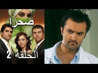 صحرا - الحلقة 2 - Sahra