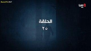 مسلسل لـمس اكـتـاف الحلقة 25 الخامسة والعشرون