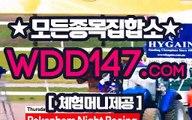 일본경마사이트 ㄊ WDD147.c0M