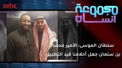 سلطان الموسى: الأمير محمد بن سلمان جعل احلام الشباب قيد التطبيق