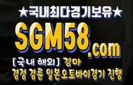 인터넷실시간경마 SGM58 . Com ऴ 스크린경마