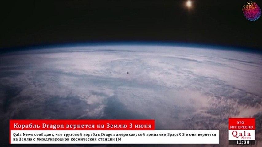 Корабль Dragon вернется на Землю 3 июня