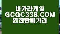 【COD총판】【현금바카라】  【 GCGC338.COM 】실시간바카라 로얄카지노✅ 생방송바카라【현금바카라】【COD총판】