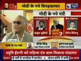 Piyush Goyal, General VK Singh on Narendra Modi Cabinet 2019, मंत्रिमंडल विस्तार पर बोले पीयूष गोयल