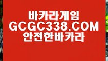 【온라인바카라】【바카라추천】 【 GCGC338.COM 】온라인바카라 우리카지노✅계열 카지노✅검색【바카라추천】【온라인바카라】