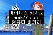 카지노쿠폰ナ와와게임✨인터넷포커✨잭팟✨체험머니카지노✨카지노사이트쿠폰✨카지노신규가입쿠폰✨카지노실시간라이브✨gcgc130.comナ카지노쿠폰