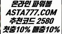 【파워볼전용사이트】【파워볼시스템배팅】파워볼구간✅【 ASTA777.COM  추천코드 2580  】✅온라인파워볼【파워볼시스템배팅】【파워볼전용사이트】