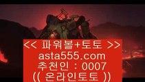 ✅바둑이룰✅  ピ   토토사이트- ( ∞【 asta999.com  [ 코드>>0007 ] 】∞ ) -토토사이트 인터넷토토추천   ピ  ✅바둑이룰✅