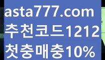 【승인전화없는 토토사이트】【❎첫충,매충10%❎】라이브스코어【asta777.com 추천인1212】에볼루션【승인전화없는 토토사이트】【❎첫충,매충10%❎】