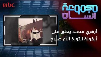 تعليق أزهري محمد علي على أيقونة الثورة آلاء صلاح