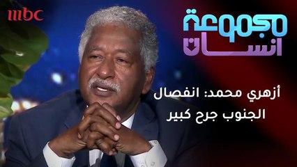 أزهري محمد : انفصال الجنوب جرح كبير