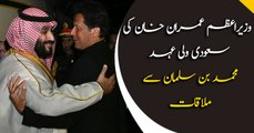 PM Imran Khan meets Saudi crown prince Mohammad Bin Salman