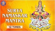 Surya Namaskar Mantra | Rattan Mohan Sharma - video dailymotion