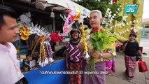 เปิดตำนานกับเผ่าทอง ทองเจือ | เมืองทวาย ประเทศพม่า (3/4)
