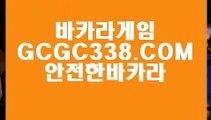 【실시간바카라】【실재바카라】 【 GCGC338.COM 】  카지노✅1위 스코어센터원장영상【실재바카라】【실시간바카라】